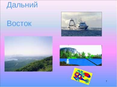Дальний Восток *