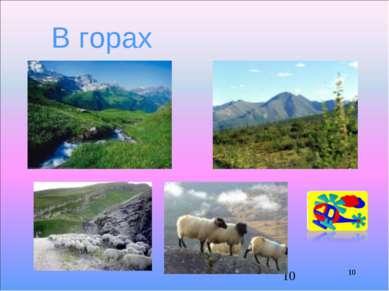 * В горах