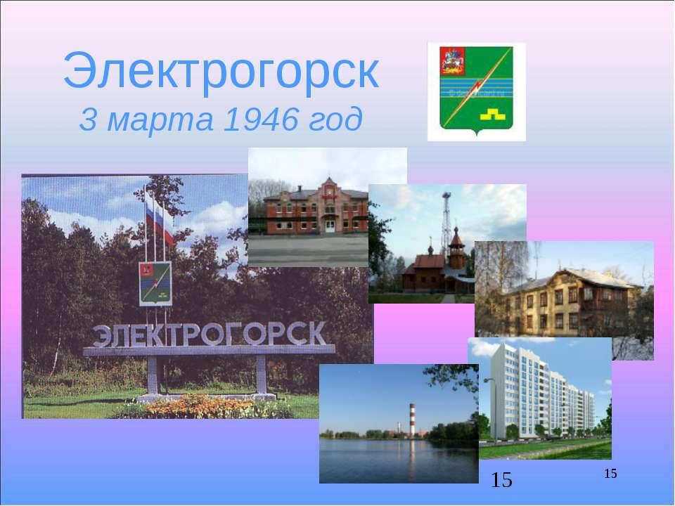 Электрогорск 3 марта 1946 год *