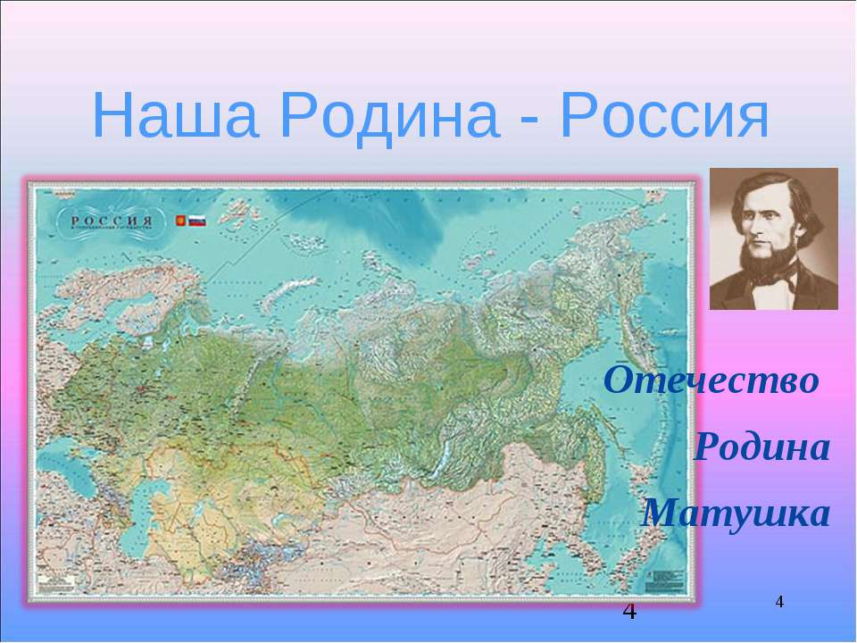 Наша Родина - Россия * Отечество Родина Матушка