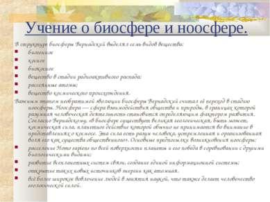 Учение о биосфере и ноосфере. В структуре биосферы Вернадский выделял семь ви...