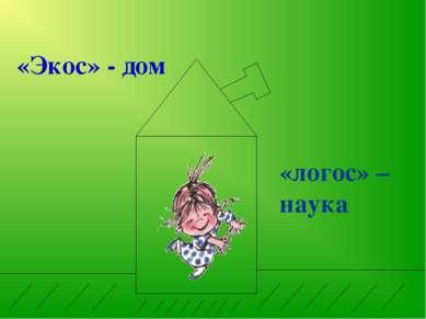 «Экос» - дом «логос» – наука