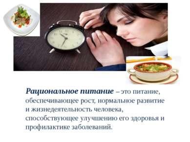 Рациональное питание – это питание, обеспечивающее рост, нормальное развитие ...
