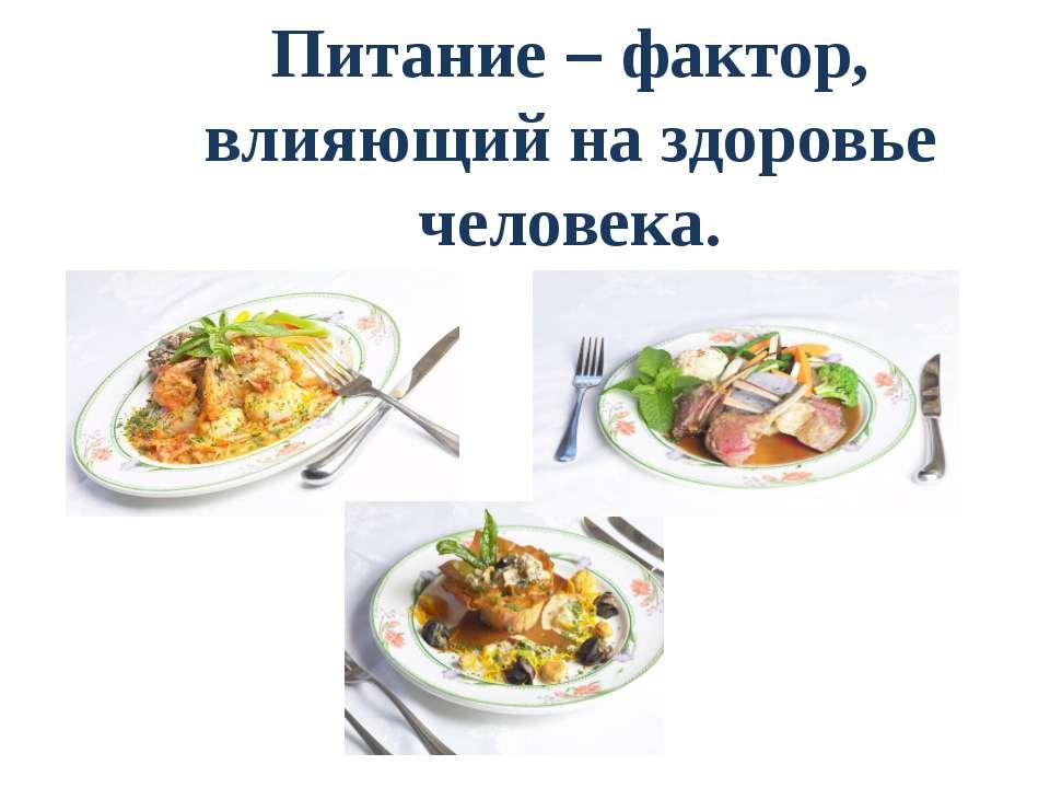 Питание – фактор, влияющий на здоровье человека.