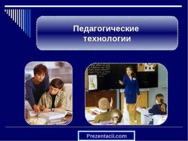 Педагогические технологии