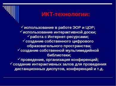 ИКТ-технологии: использование в работе ЭОР и ЦОР; использование интерактивной...