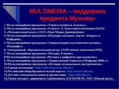 MULTIMEDIA – поддержка предмета Музыка» 1. Мультимедийная программа «Учимся п...