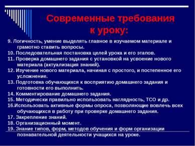 Современные требования к уроку: 9. Логичность, умение выделять главное в изуч...