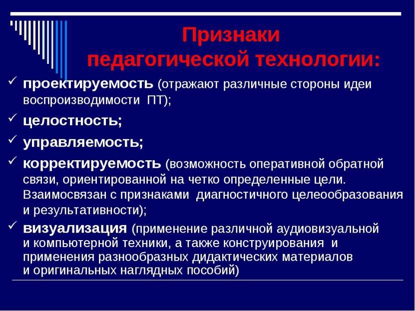 Признаки педагогической технологии: проектируемость (отражают различные сторо...