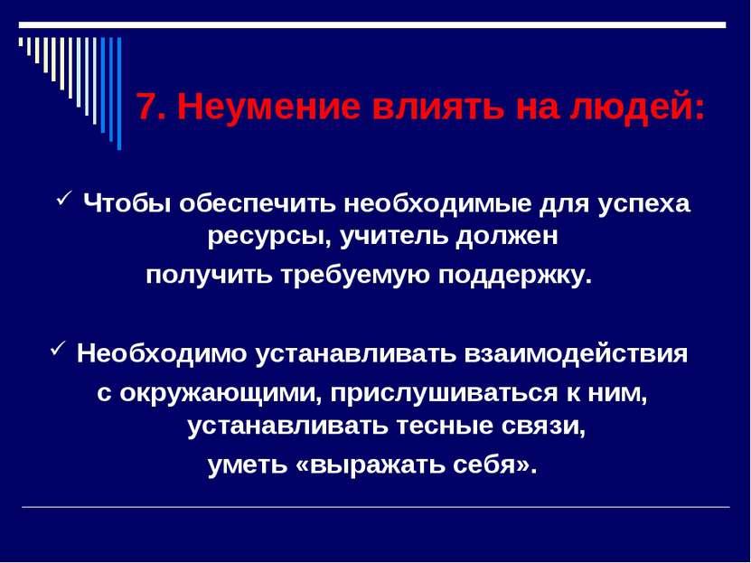 7. Неумение влиять на людей: Чтобы обеспечить необходимые для успеха ресурсы,...