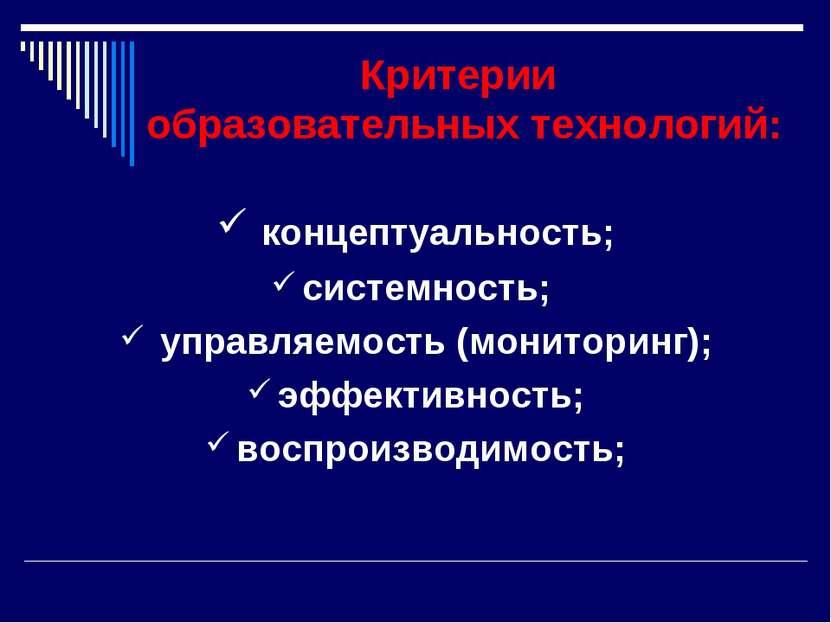 Критерии образовательных технологий: концептуальность; системность; управляем...