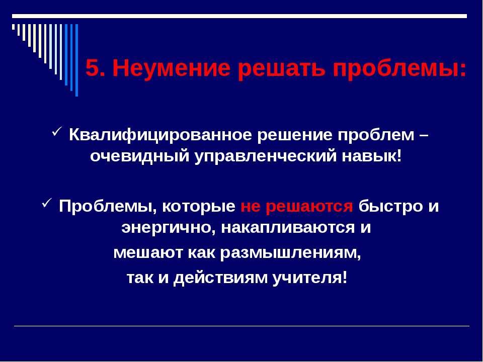 5. Неумение решать проблемы: Квалифицированное решение проблем – очевидный уп...
