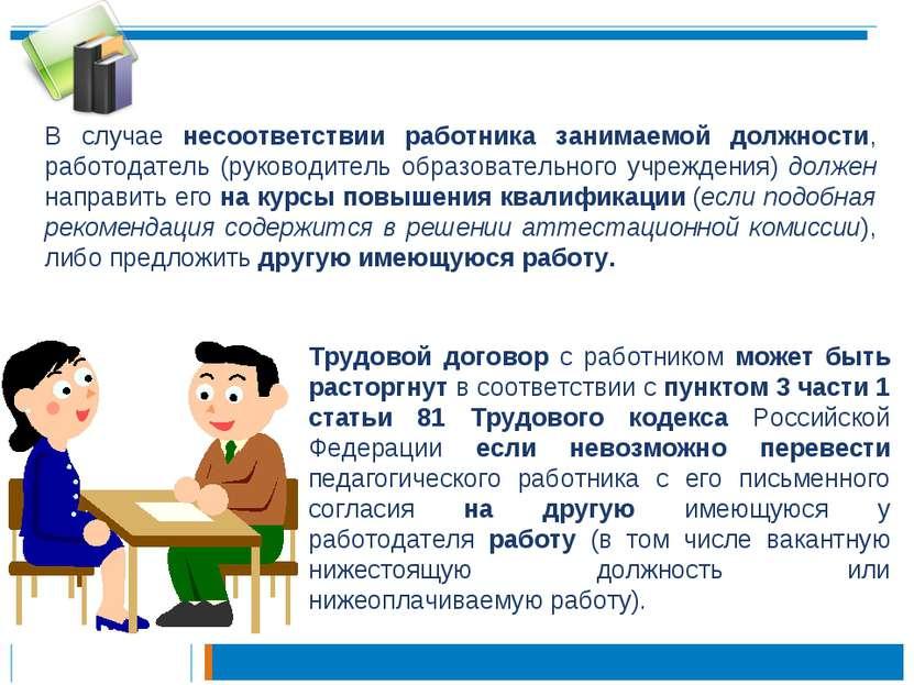 В случае несоответствии работника занимаемой должности, работодатель (руковод...