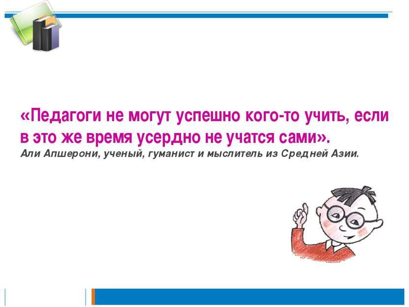 «Педагоги не могут успешно кого-то учить, если в это же время усердно не учат...