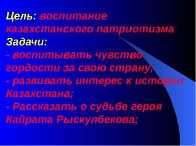 Цель: воспитание казахстанского патриотизма Задачи: - воспитывать чувство гор...