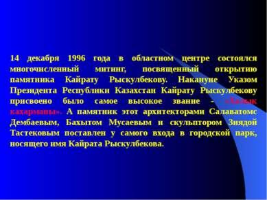 14 декабря 1996 года в областном центре состоялся многочисленный митинг, посв...