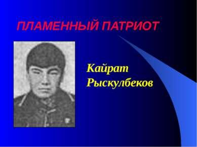 ПЛАМЕННЫЙ ПАТРИОТ Кайрат Рыскулбеков