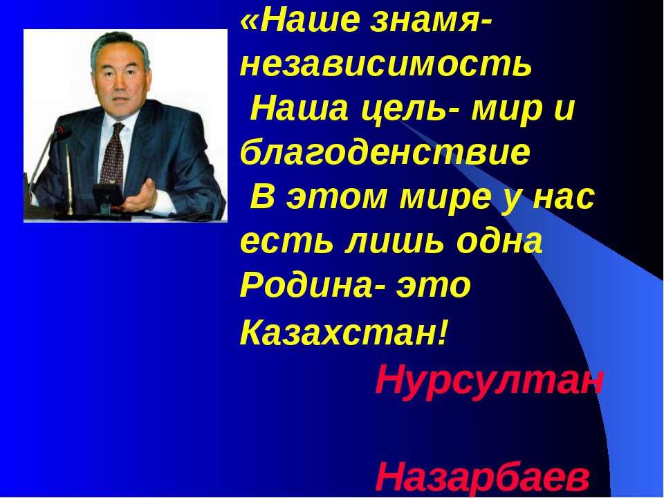 Цитаты о казахстане о родине