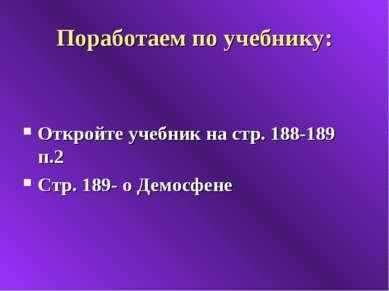 Поработаем по учебнику: Откройте учебник на стр. 188-189 п.2 Стр. 189- о Демо...
