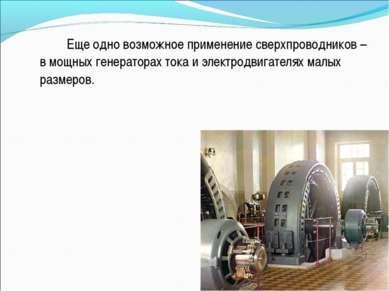 Еще одно возможное применение сверхпроводников – в мощных генераторах тока и ...
