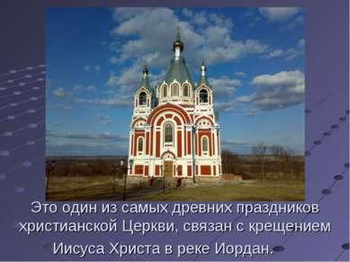 Это один из самых древних праздников христианской Церкви, связан с крещением ...