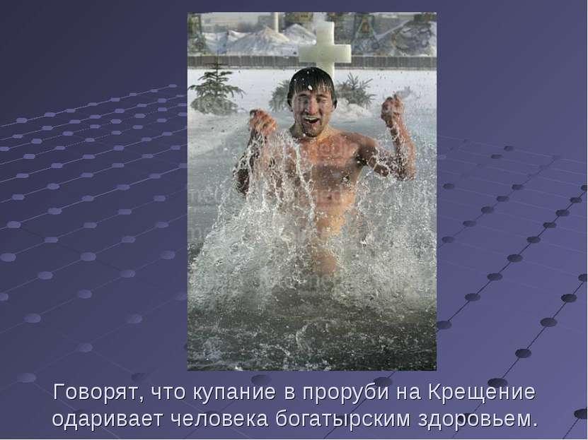 Говорят, что купание в проруби на Крещение одаривает человека богатырским здо...