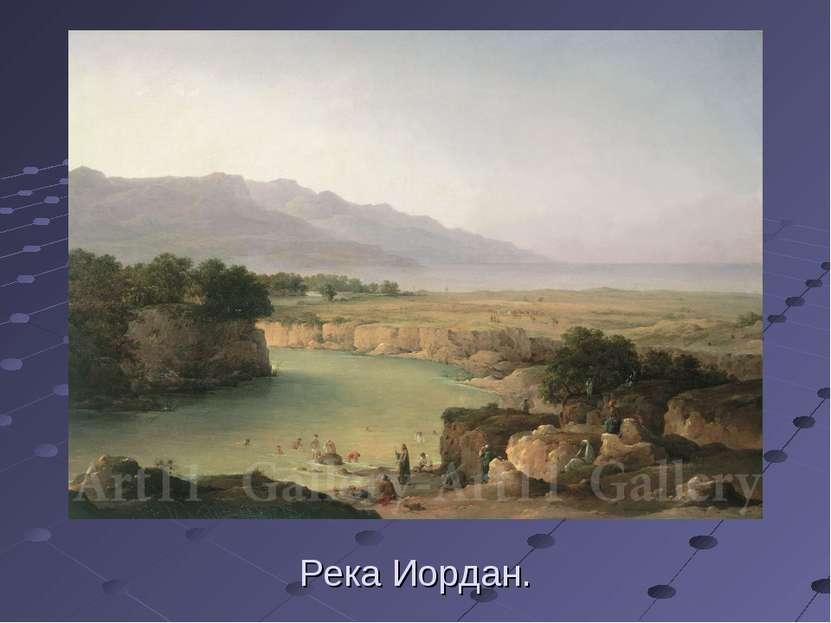 Река Иордан.