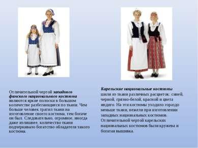 Отличительной чертой западного финского национального костюма являются яркие ...