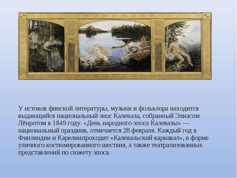 У истоков финской литературы, музыки и фольклора находится выдающийся национа...