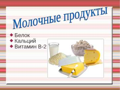 Белок Кальций Витамин В-2