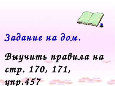Задание на дом. Выучить правила на стр. 170, 171, упр.457