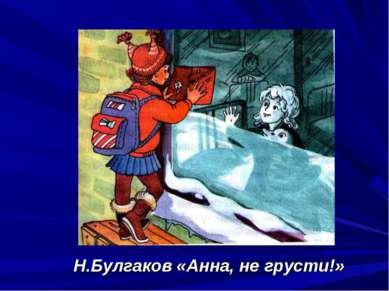 Н.Булгаков «Анна, не грусти!»