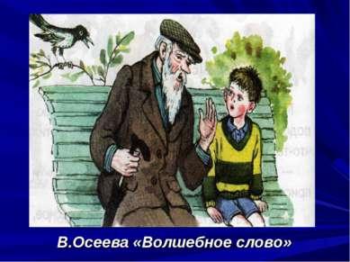 В.Осеева «Волшебное слово»