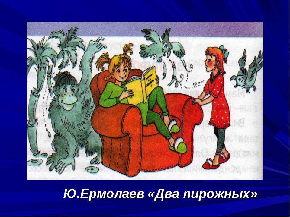 Ю.Ермолаев «Два пирожных»