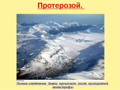 Полное оледенение Земли произошло после кислородной катастрофы Протерозой.