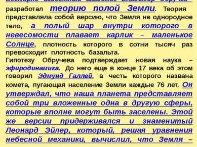Всемирно известный академик Владимир Обручев разработал теорию полой Земли. Т...