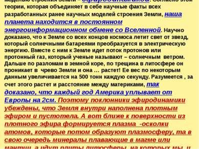 В России разработана целая научная школа, объединенная моделью строения Земли...