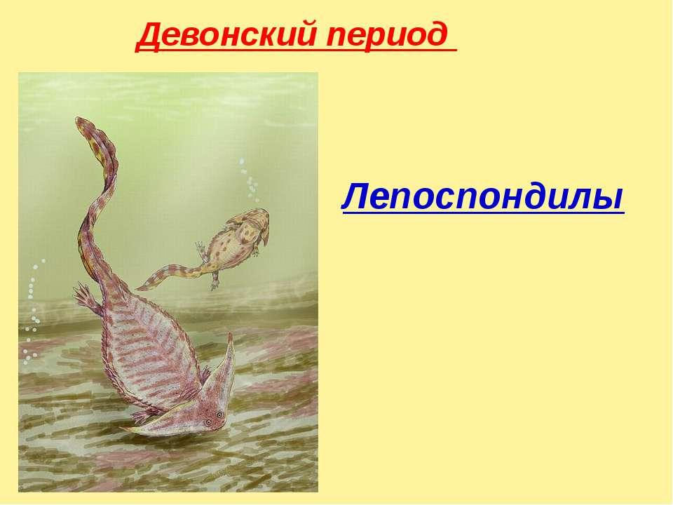 Девонский период Лепоспондилы