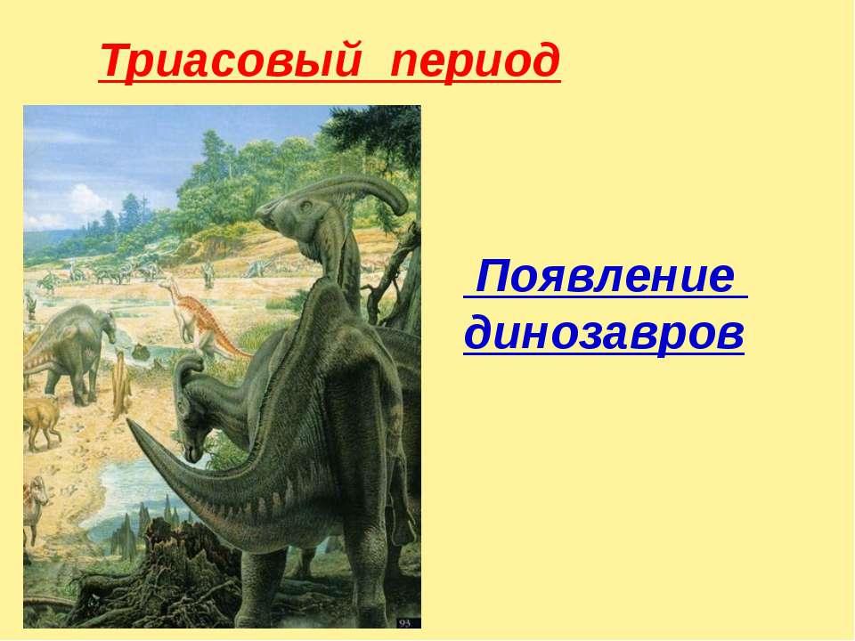 Триасовый период Появление динозавров
