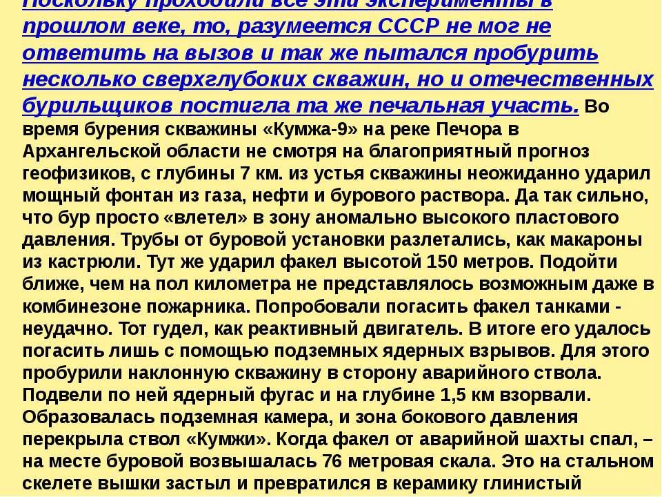 Поскольку проходили все эти эксперименты в прошлом веке, то, разумеется СССР ...