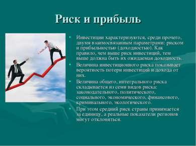 Риск и прибыль Инвестиции характеризуются, среди прочего, двумя взаимосвязанн...