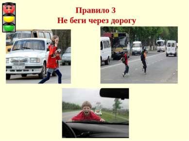 Правило 3 Не беги через дорогу