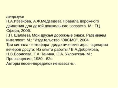 Литература: Н.А.Извекова, А.Ф.Медведева Правила дорожного движения для детей ...