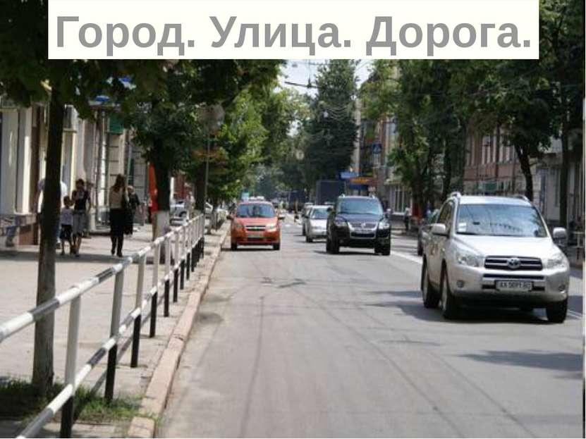 Город. Улица. Дорога.