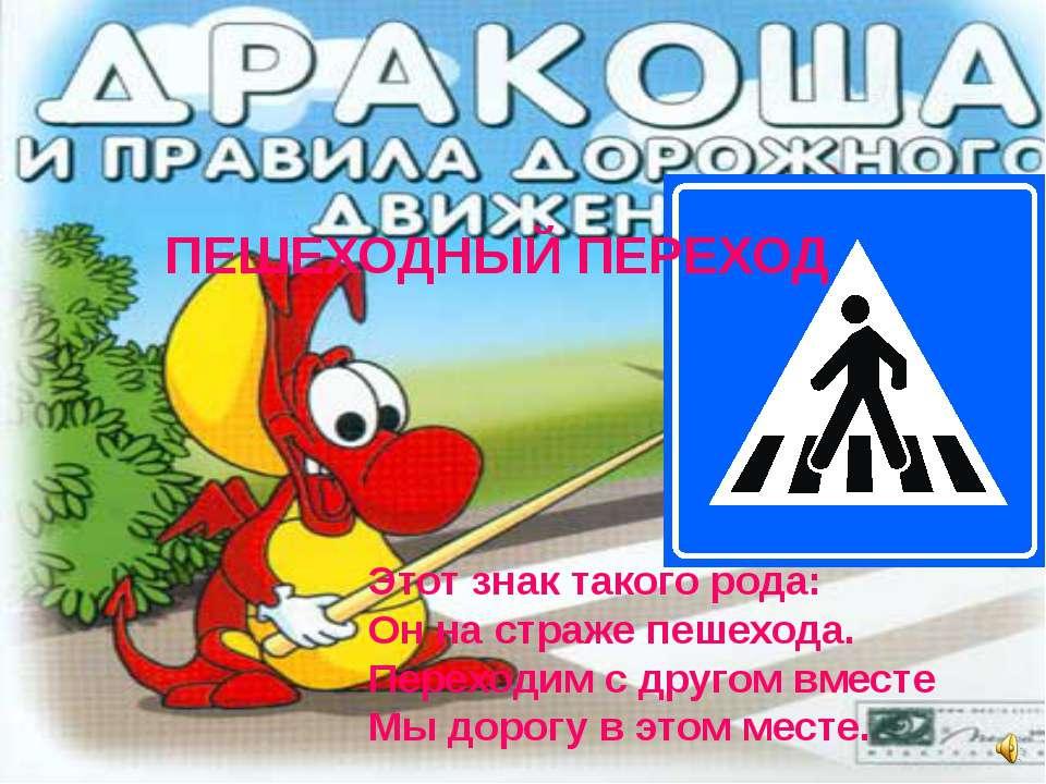 Этот знак такого рода: Он на страже пешехода. Переходим с другом вместе Мы до...