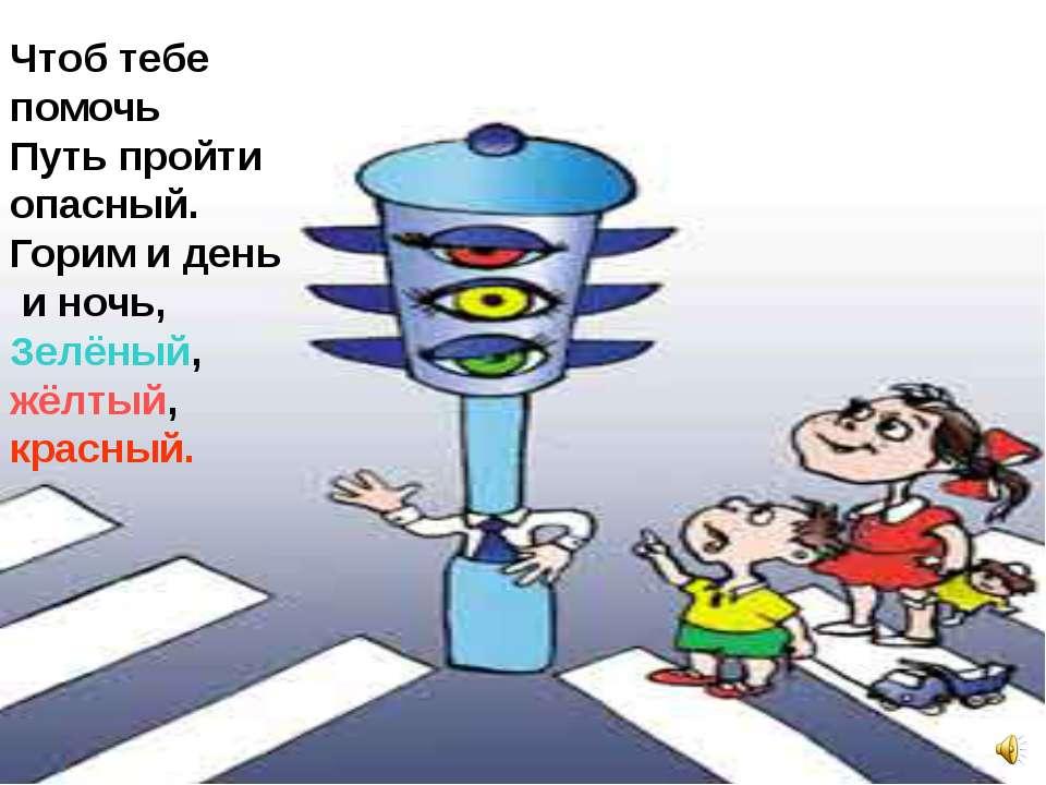 18 Чтоб тебе помочь Путь пройти опасный. Горим и день и ночь, Зелёный, жёлтый...