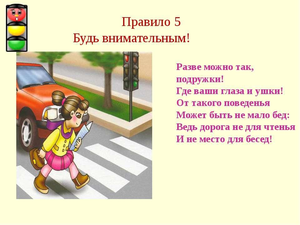 Правило 5 Будь внимательным! Разве можно так, подружки! Где ваши глаза и ушки...