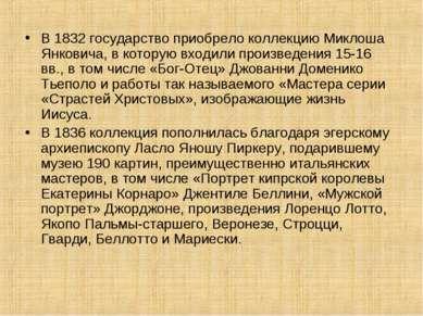 В 1832 государство приобрело коллекцию Миклоша Янковича, в которую входили пр...