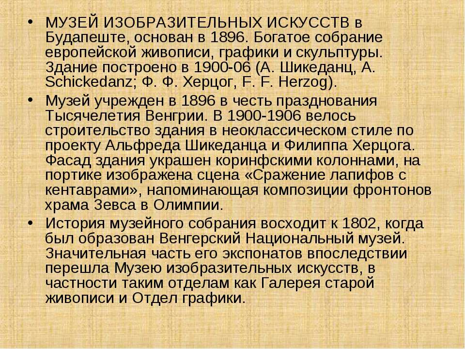 МУЗЕЙ ИЗОБРАЗИТЕЛЬНЫХ ИСКУССТВ в Будапеште, основан в 1896. Богатое собрание ...
