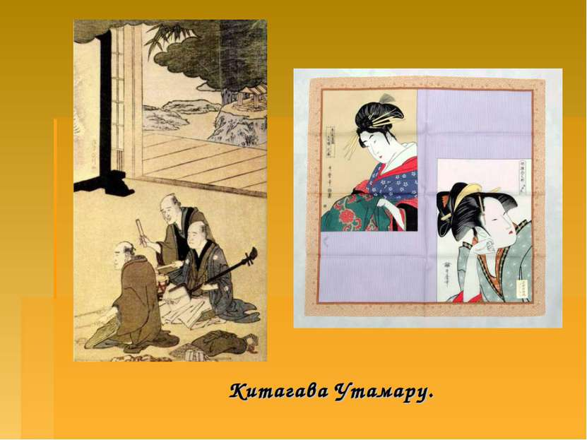 Китагава Утамару.